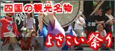 四国の観光 よさこい祭り
