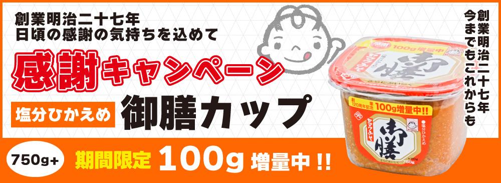 120周年感謝キャンペーン 塩分ひかえめ御膳みそ 100g増量中!