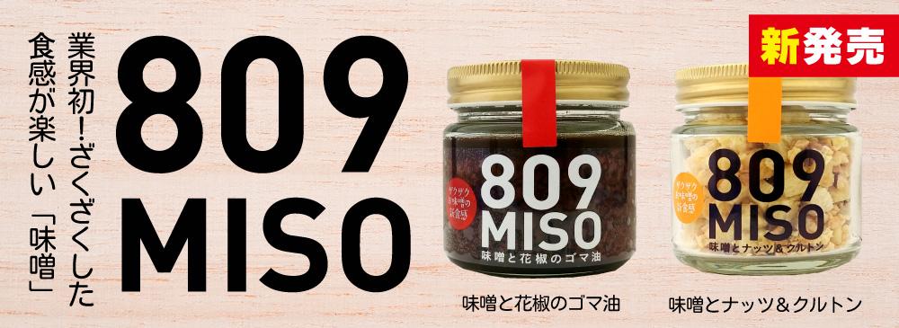 新発売!809MISO