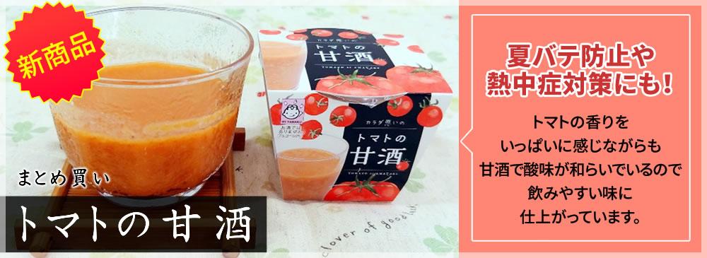夏バテ防止や熱中症対策にも!トマトの甘酒のまとめ買い商品!