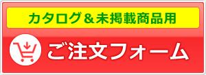 カタログ&未掲載商品用ご注文フォーム