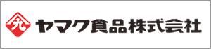 ヤマク食品株式会社
