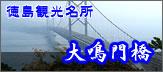 徳島観光名所大鳴門橋