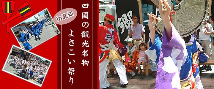 四国の観光 よさこい祭り 毎年8月9日の前夜祭、8月10日と8月11日の本番、8月12日の全国大