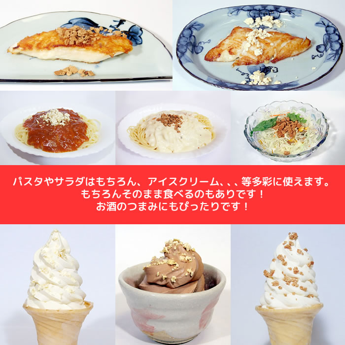 パスタやサラダはもちろん、アイスクリーム、、、等多彩に使えます。もちろんそのまま食べるのもありです。お酒のつまみにもぴったりです。