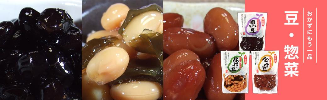 おかずにもう一品【豆・惣菜】