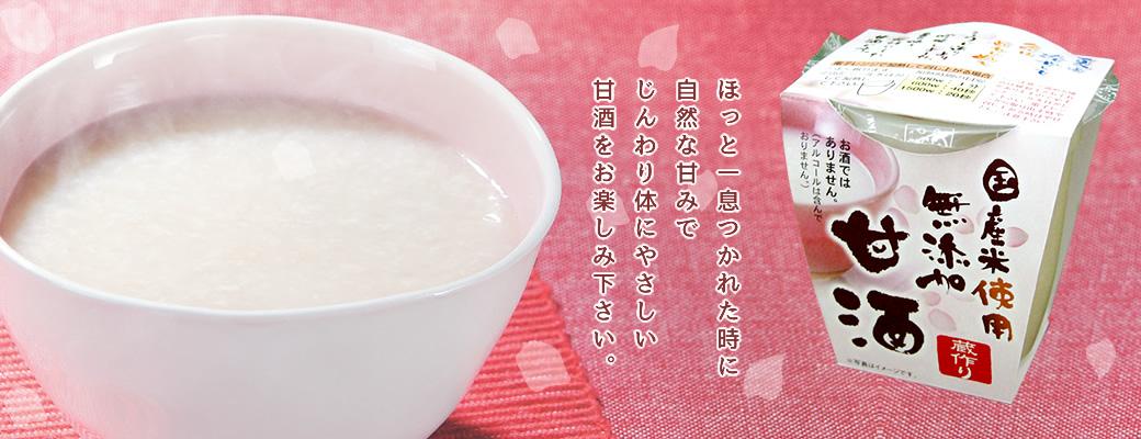 国産米使用無添加甘酒