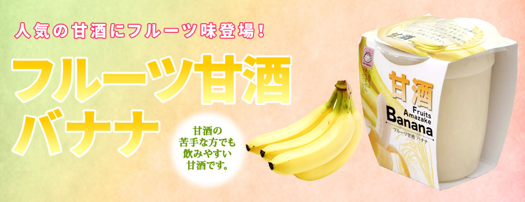 フルーツ甘酒 バナナ味
