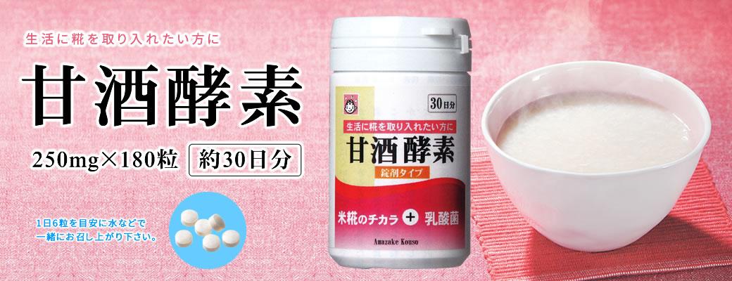 甘酒酵素 250mg×180粒