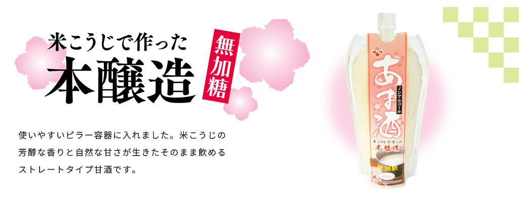 国産米使用無加糖 甘酒ピラーパック