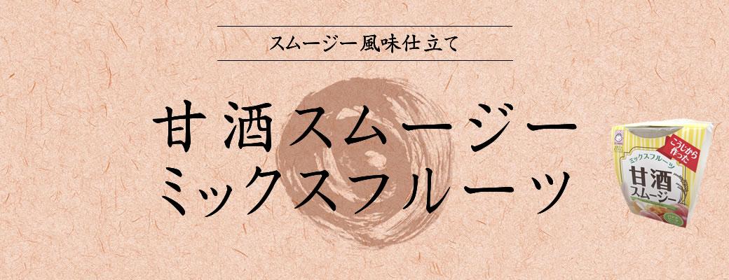 甘酒スムージー ミックスフルーツ180g