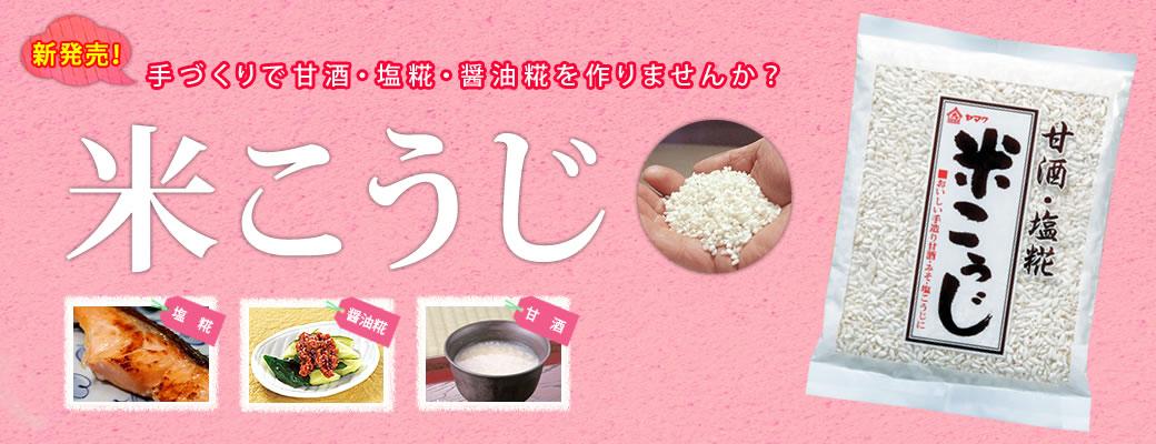 米こうじ(バラ乾燥)