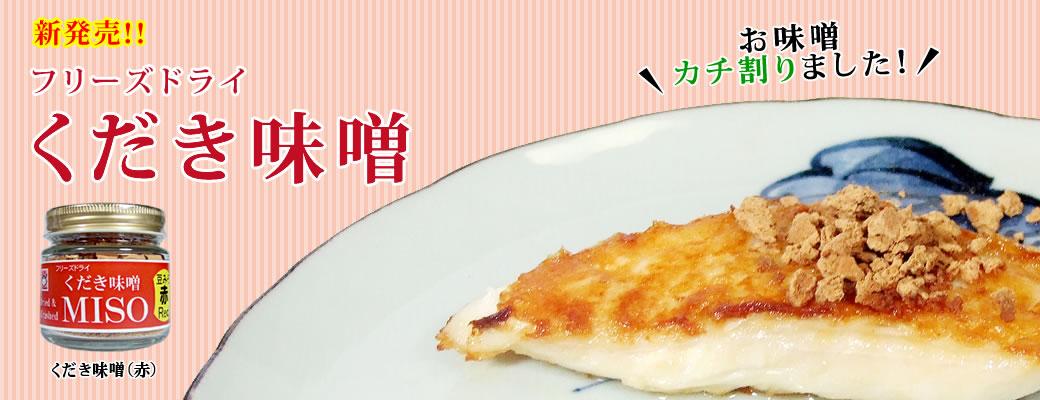 くだき味噌(赤) 40g