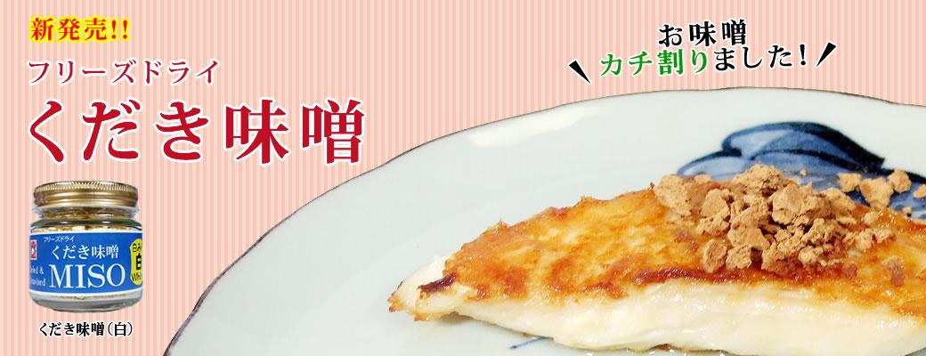 くだき味噌(白) 40g