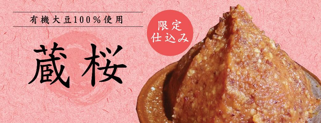 蔵桜 カップ