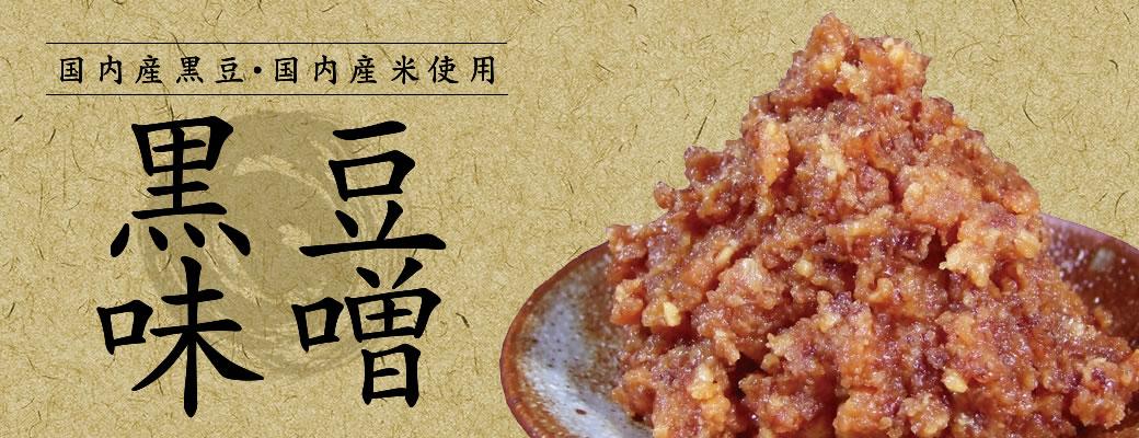 黒豆味噌 カップ