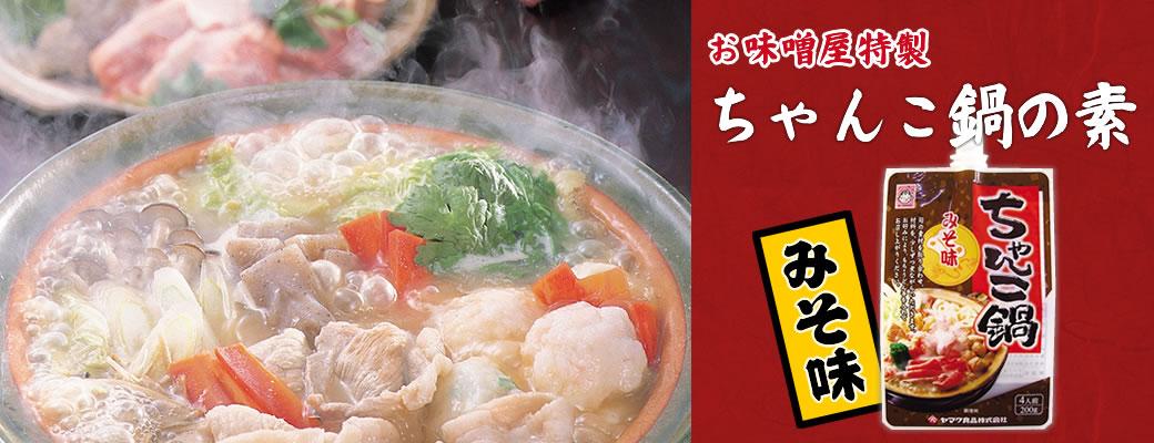 ちゃんこ鍋の素