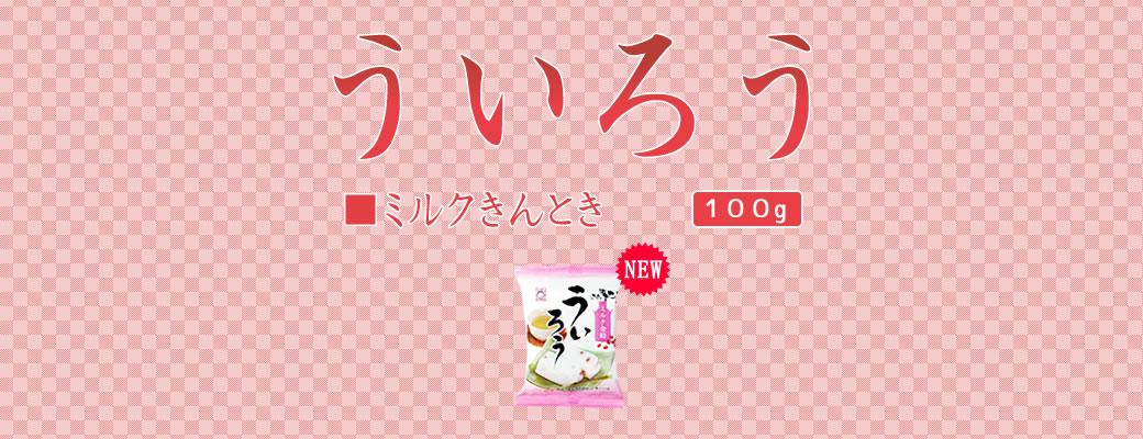 ういろう(ミルク金時) バラ 100g