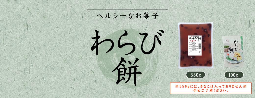 わらび餅 100g