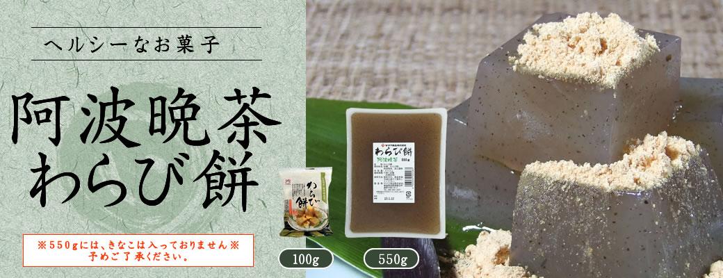 阿波晩茶わらび餅 100g
