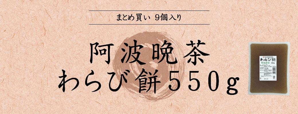 阿波晩茶 わらび餅 550g×9個入り