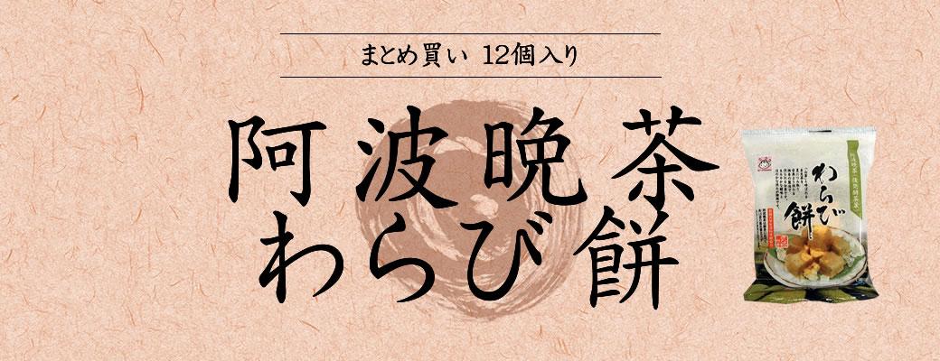 阿波晩茶 わらび餅 100g×12個入り