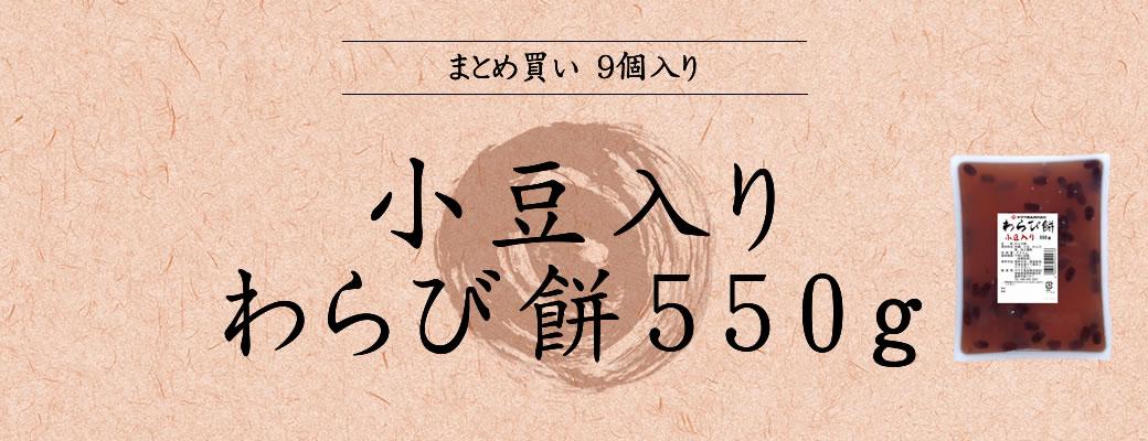 小豆入り わらび餅 550g×9個入り