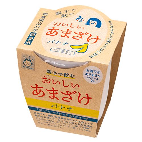 親子で飲むおいしい甘酒 バナナ
