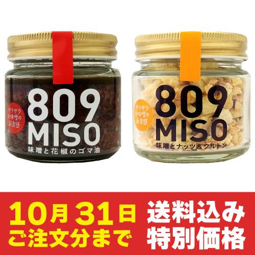 809MISO味噌セット